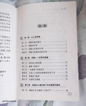 Anti-Xie-Jiao Content In Elementary And Middle School Textbooks