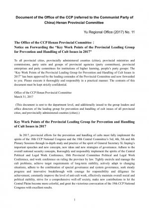 """Notice on Forwarding the """"Key Work Points of the Provincial Leading Group for Prevention and Handling of Cult Issues in 2017"""" (English Translation)"""