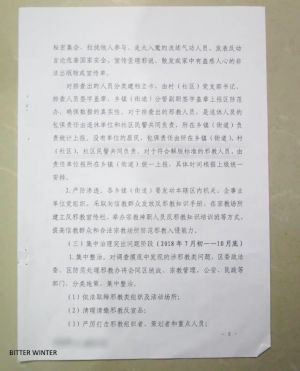 """Notice Regarding The """"Launch Of Investigation And Repression Program For The Problem Of Xie Jiao"""""""
