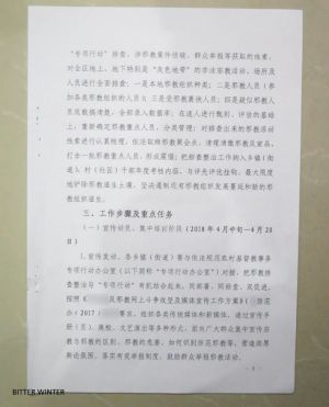 """Notice Regarding The """"Launch Of Investigation And Repression Program For The Problem Of Xie Jiao"""" (3)"""