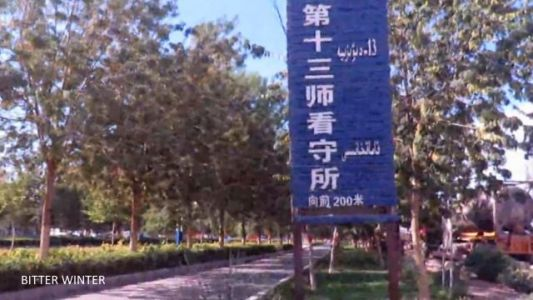 Signs At The Thirteenth Division Detention Center