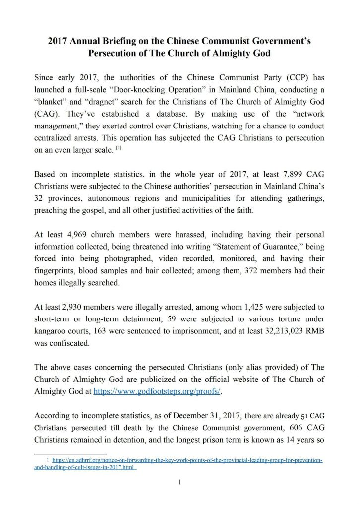 2017 Annual Briefing on the Chinese Communist Government's Persecution of The Church of Almighty God