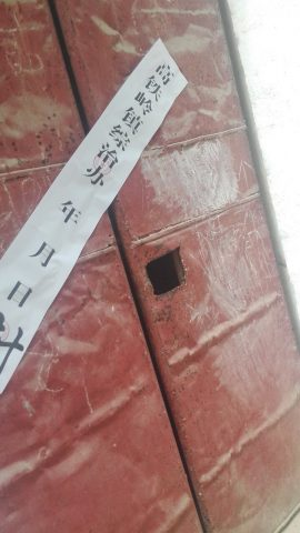 The gate of the Christian church of Badou Village in Gaotieling Town, Hubei Province was affixed with a seal. (Photo courtesy of a church member)