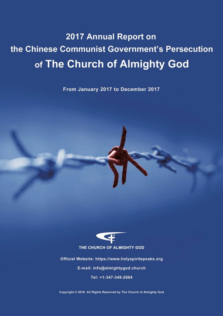 2017 Annual Report on the Chinese Communist Government's Persecution of The Church of Almighty God