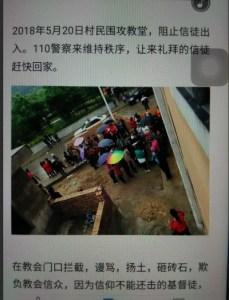 https://en.adhrrf.org/wp-content/uploads/2018/06/Believers-cannot-enter-church-in-Yingli.jpg