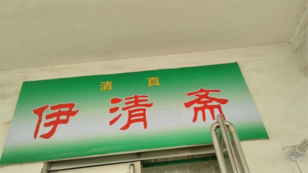 The new sign of the Islamic canteen with only Chinese characters.