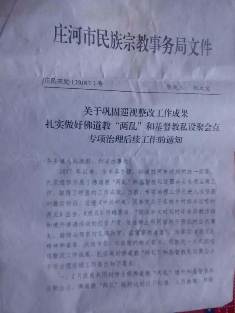Ban of Religious Venues in Liaoning Is Exposed