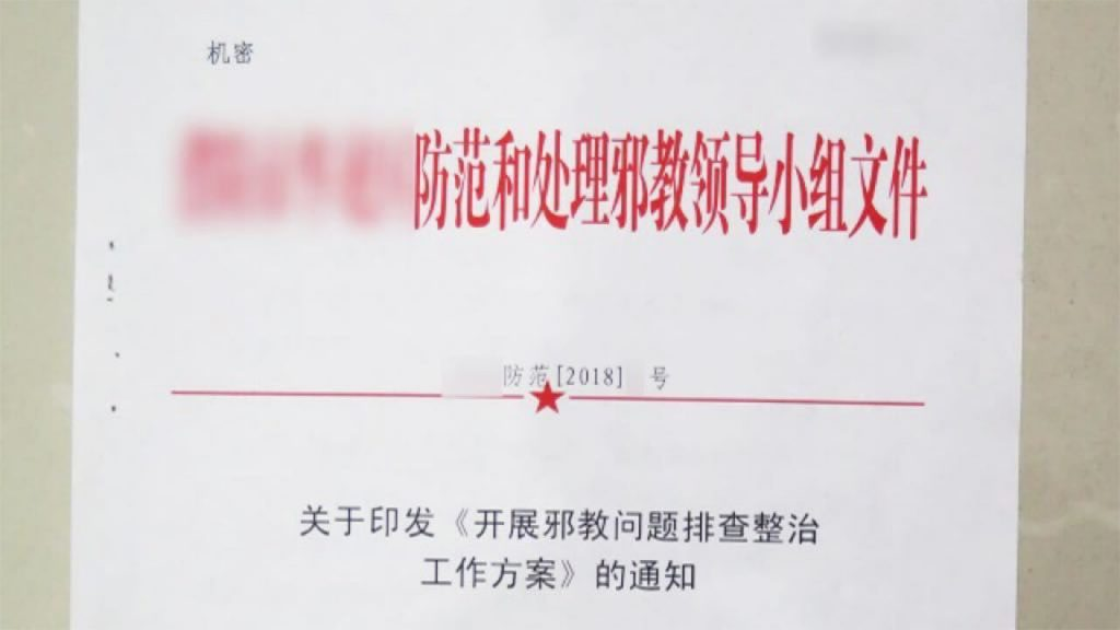 A Secret Documents Details The Plan for Persecuting The Movements Listed as Xie Jiao