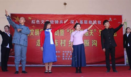 Thematic cultural performance in Shibangou village, Chencun township in the county of Mianchi, held on Sunday, October 28.