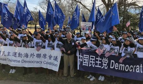 Exiled activists from the China Democracy Party stage a protest over Beijing's rights record outside the Chinese embassy in Washington, D.C., Feb. 2019. RFA