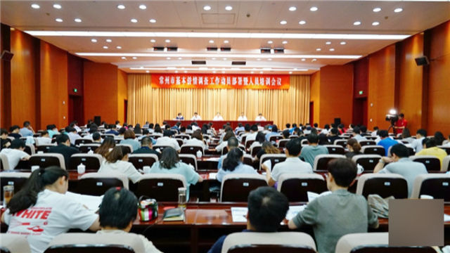 Changzhou municipality organized a conference to mobilize the investigations into basic information about overseas Chinese.