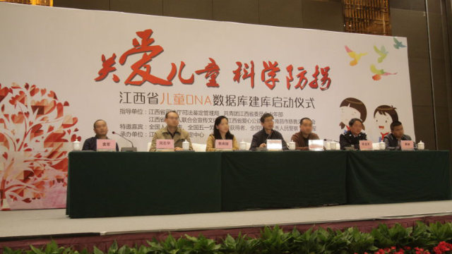 Jiangxi Province held a meeting to discuss the establishment of a DNA database for children in the name of anti-trafficking.