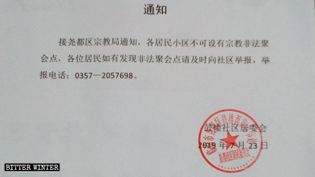 A notice issued by the Religious Affairs Bureau of Linfen city's Yaodu district, inciting people to report house church meeting venues.