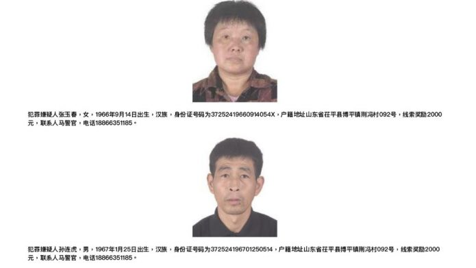 CCP Sets Bounty for Christian Couple Sun Lianhu and Zhang Yuchun for Their Belief in Almighty God