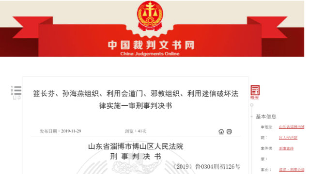 145 Church of Almighty God Members Imprisoned in Shandong