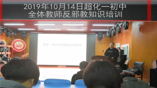 CCP's Anti-Xie Jiao Propaganda Ruins Families