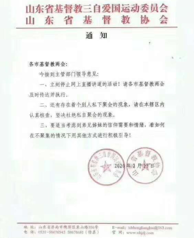 A notice by the Two Chinese Christian Councils demanding churches in Shandong to stop live-streaming.