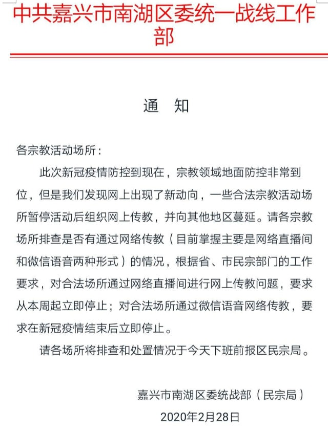 A notice, issued by the United Front Work Department of Jiaxing's Nanhu district, demands to stop online preaching activities.