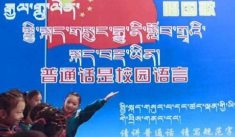 Poster issued by China in primary schools in Tibet