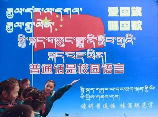 Poster issued by China in primary schools in Tibet.