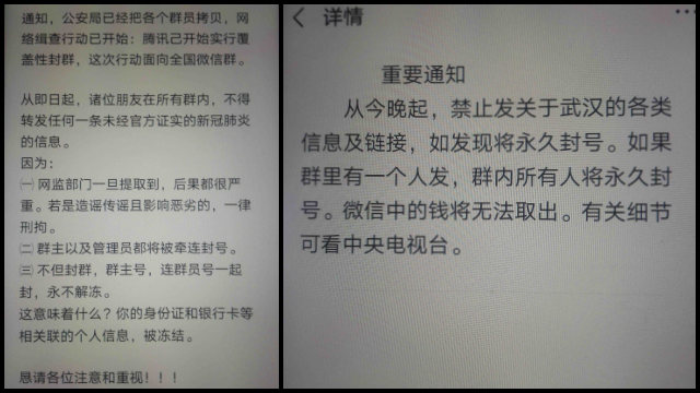 Restrictions were posted in a WeChat group of a Shandong Three-Self church.