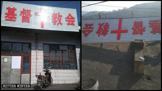"The ""Christian Church"" sign was removed from a Three-Self church in Xiangning county."