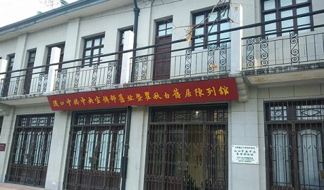 The former site of Publicity Department of the Communist Party of China of Hankou