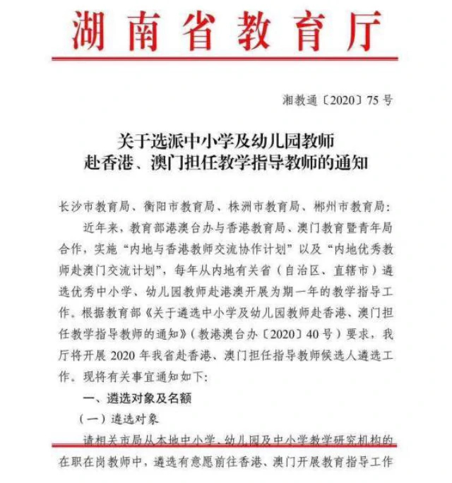 A Notice issued by the Education Department of Hunan Province about teachers' selection to serve as teaching instructors in Hong Kong and Macao.