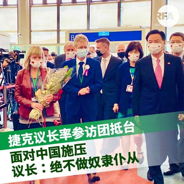 Czech delegation led by Senate speaker arrives in Taiwan