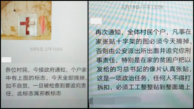 Notices on the messaging platform WeChat, demanding villagers to take down crosses at home and replace them with Xi Jinping's portraits.