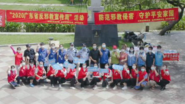 Participants of an anti-xie jiao activity in August at a park in the Yantian district of Guangdong's Shenzhen city.