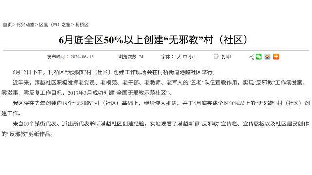 The Shaoxing city announcement about xie jiao-free villages in the Keqiao district.