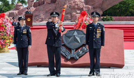 Guangdong Provincial Public Security Department