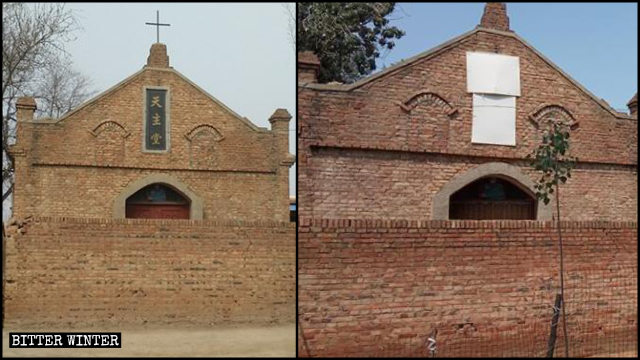 The Wangdangjia village church before and after the rectification.