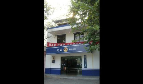 A police station in China
