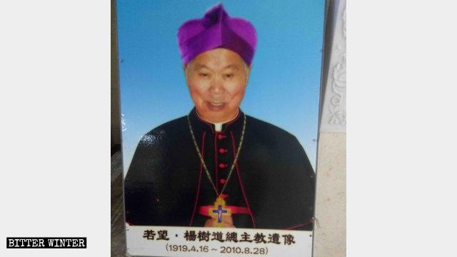 The late archbishop John Yang Shudao.