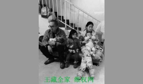 Wang Zang and his family