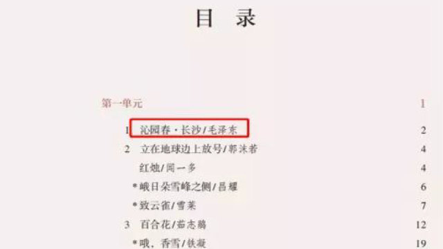 A Mao Zedong poem is the first text in the new Chinese language textbook for first-grade high school students.