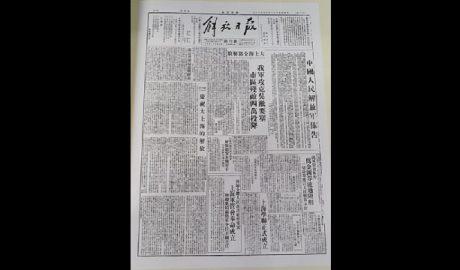 Jiefang Daily