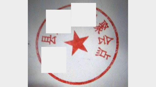 """The cross symbol has been replaced with a five-pointed star on Three-Self churches' seals. Chinese characters for """"Christianity"""" were eliminated as well."""