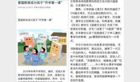 An article by the Chinese Communist Youth League promotes teaching materials for primary and secondary school students.