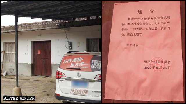 A closure notice for an old Local Church in Yushan county.