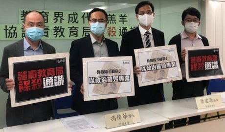 Hong Kong Professional Teachers' Union (HKPTU) members protest a push by chief executive Carrie Lam to end the Liberal Studies curriculum, Nov. 27, 2020. RFA