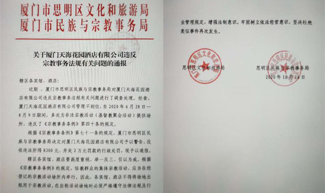 The notice on the administrative punishment for the Tianhai Garden Hotel.