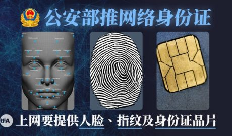 China runs trials of biometric online ID card in Guangdong and Fujian provinces.