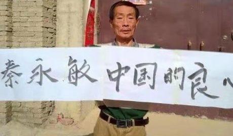 Chinese dissident Xu Kun