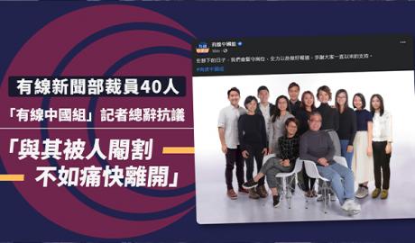 Journalists at Hong Kong's i-Cable News