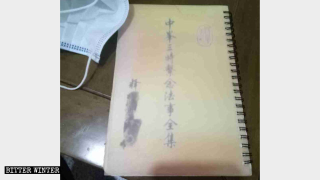 """For fear that the government would confiscate books by Venerable Master Chin Kung, a monk painted over the Chinese characters for """"Chin Kung"""" on a book cover to evade inspection."""