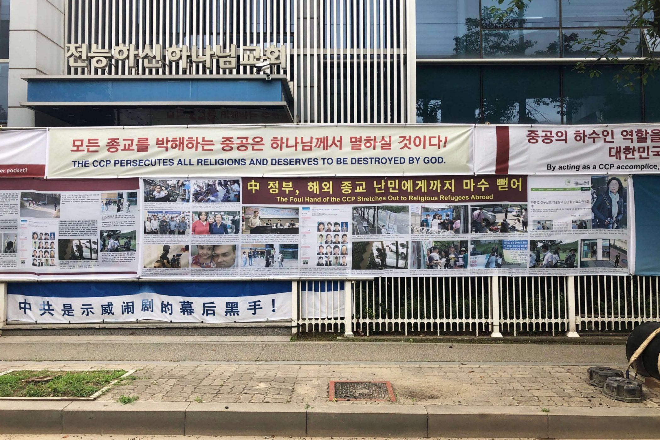 Banners hanging in front of the entrance to CAG premises