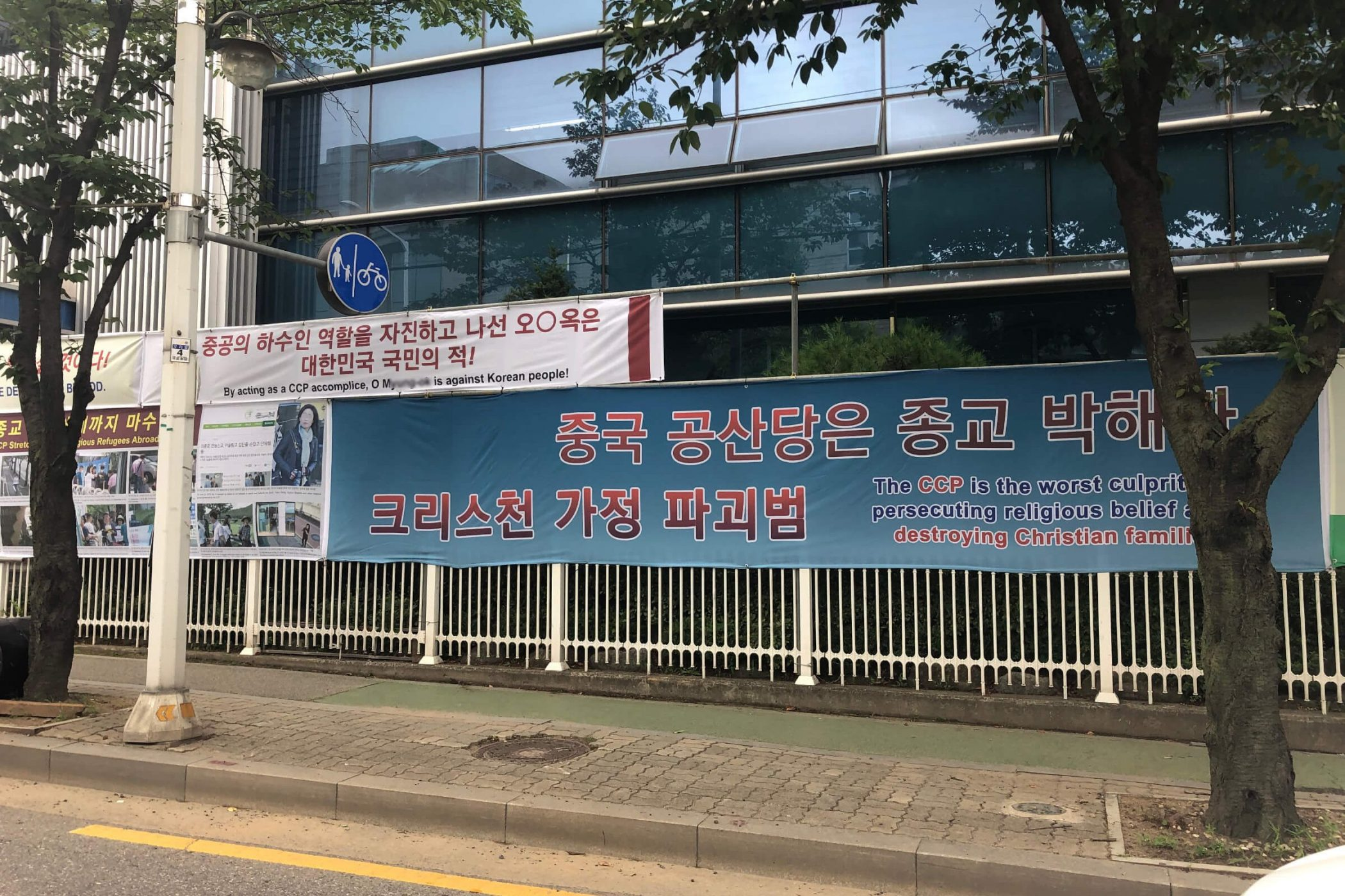By acting as a CCP accomplice, O Myung-ok is against Korean people